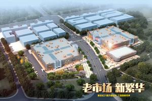 徐州新世纪物资建材广场三期