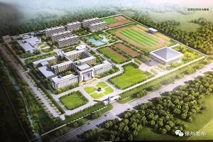 徐州将新增一批学校,有你家门口的吗?