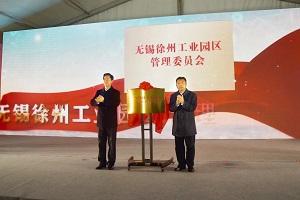 重磅!无锡徐州工业园区建设正式启动!