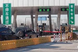 徐州周边3个收费站刚刚取消!
