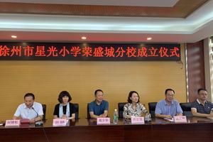 好消息!徐州市星光小学荣盛城分校成立了!