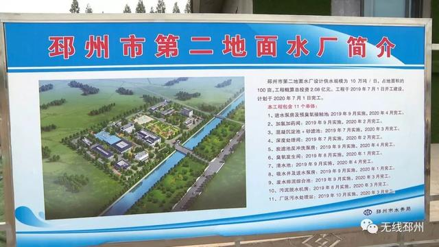 邳州第二地面水厂加紧建设中!邳南各镇将喝上最优质的地表水