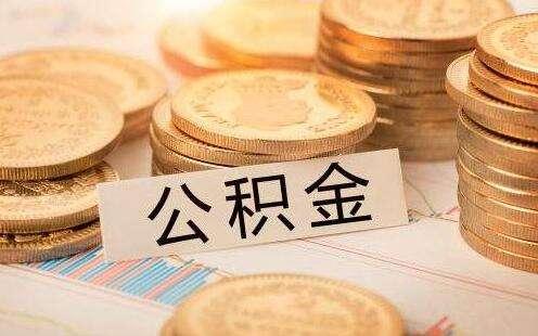武汉发布公积金贷款新政 二套房贷款不再受限首套房面积