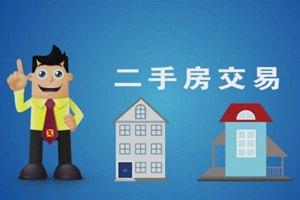 徐州二手房公积金贷款流程
