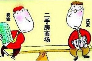 徐州全款买二手房交易流程