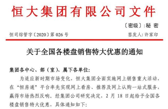 """三天锁定580亿 恒大再派75折购房""""大礼包"""""""