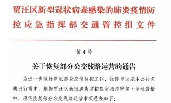 好消息!徐州多条毗邻、城镇公交和公积金线下办理恢复运营!还有……