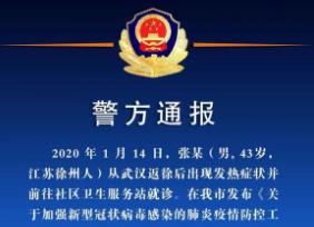 隐瞒到过疫区还到处乱逛,一新冠肺炎患者被徐州警方刑事立案