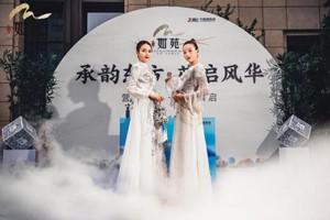 倾城共鉴|如苑营销中心5.31日耀世盛启