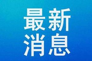 最新消息!徐州电动车上牌时间延长,领牌方式有变……