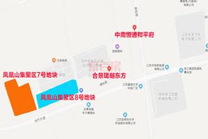 起始楼面价2609元/㎡!徐州东区凤凰山片区再挂住宅地块