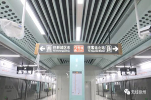 地铁2号线双线'洞通'、连徐高铁年底具开通条件...还有一大波城建利好!