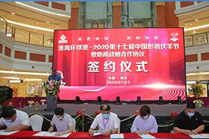 2020第十七届中国彭祖伏羊节新闻发布会召开!
