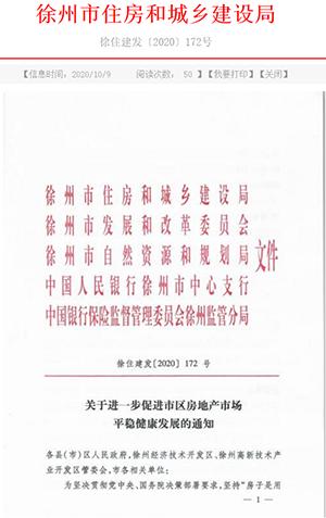 徐州房产新政落地:销售价格备案后一年内不得调整!