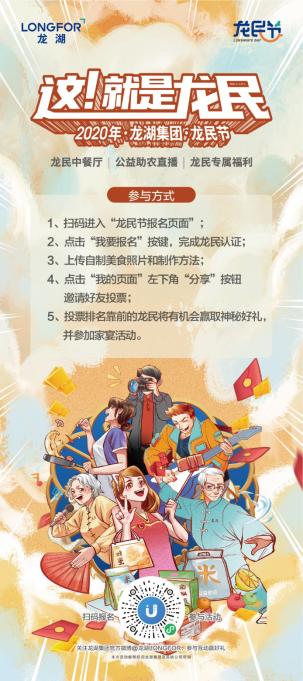 秀厨艺 当主播 !2020南京龙湖龙民节火热报名中