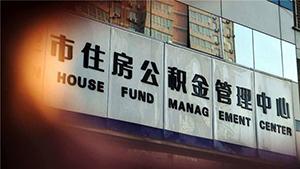 徐州公积金贷款手续,有新变化!