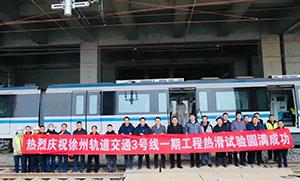 来了!徐州地铁3号线一期列车开跑!6月底试运营!