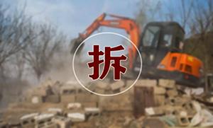 拆!徐州多个地方即将拆迁!看看有你家吗?