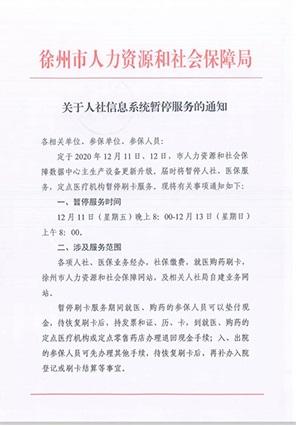 今明两天,徐州医保卡暂停刷卡!