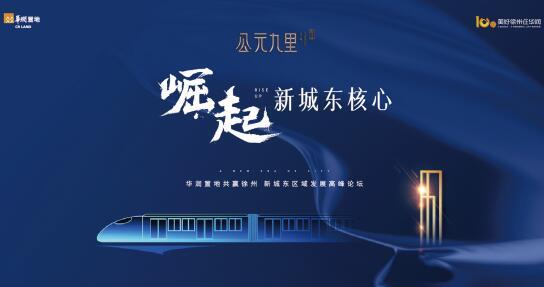 徐州新城东区域发展论坛盛大开启, 与华润置地会晤时代影响力