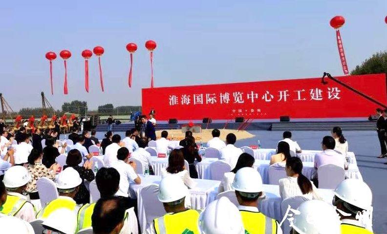 总投资100亿!淮海国际博览中心开工了!