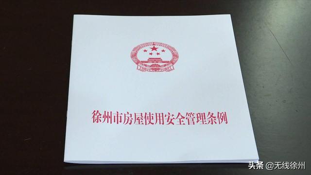 3月1日起 新的《徐州市房屋使用安全管理...