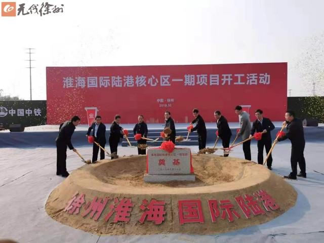 徐州淮海国际陆港核心区——铁路货运中心一期工程开工